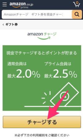 Amazonチャージのチャージボタン(SP)