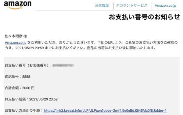 Amazonギフト券のお支払番号お知らせメール(PC)