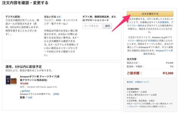 Amazonギフト券チャージ式の注文確定(PC)