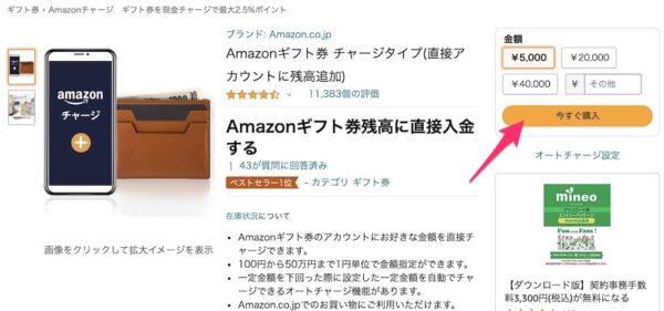 Amazonチャージのチャージ金額の設定(PC)