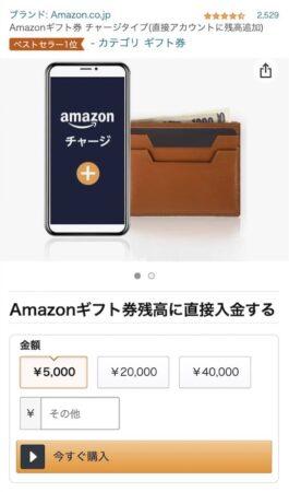 Amazonチャージのチャージ金額の設定(SP)