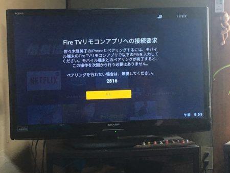 Fire TVのリモコンアプリ