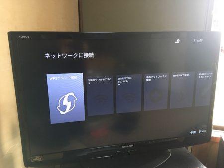 Fire TVをWi-Fiに接続