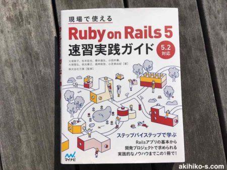 >現場で使える Ruby on Rails 5速習実践ガイド