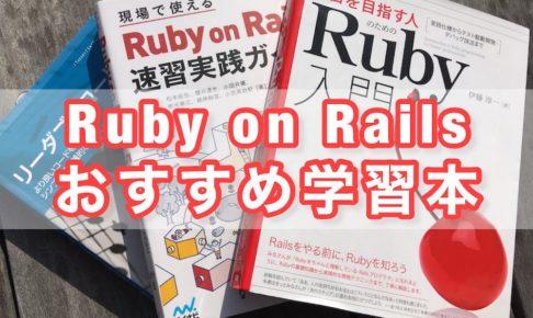 ruby on railsのおすすめ学習本