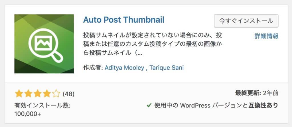 Auto Post Thumbnailを使ってのアイキャッチの設定方法
