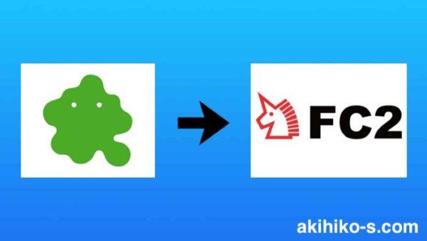 アメブロからFC2ブログへの移行の手順