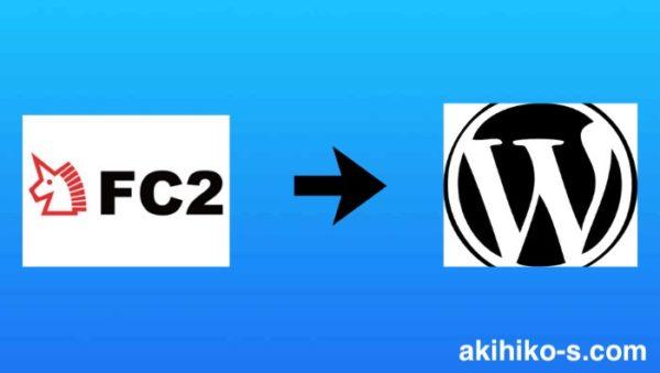 FC2ブログからWordPressに移行した後の注意点