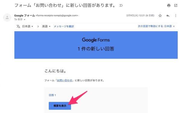 Googleフォームに送信された回答の確認方法