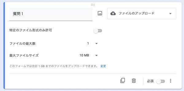 Googleフォームの添付ファイル設定