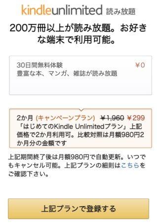 Kindle Unlimitedの2カ月299円キャンペーンの登録画面(SP)