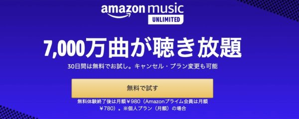 Amazon Music Unlimitedの個人プラン(通常時)