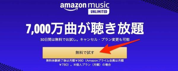 Amazon Music Unlimitedの登録(PC)