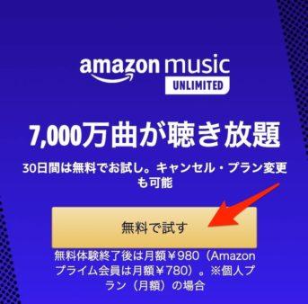 Amazon Music Unlimitedの登録(スマホ)