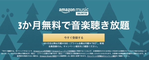 Amazon Music Unlimitedの3カ月無料体験キャンペーン