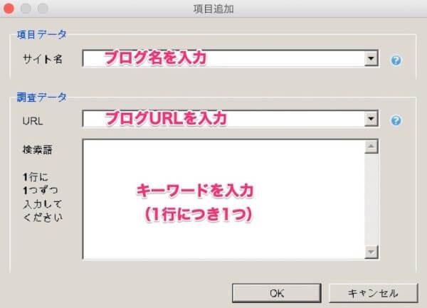 検索順位チェックツールGRCの使い方