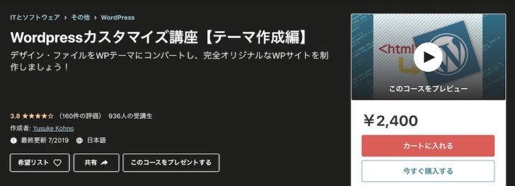 Wordpressカスタマイズ講座【テーマ作成編】