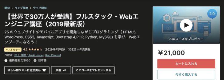 【世界で30万人が受講】フルスタック・Webエンジニア講座