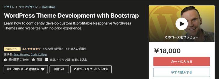 WordPress Theme Development with Bootstrap