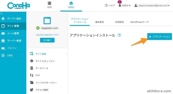 Conoha WINGでアプリケーションを新規追加