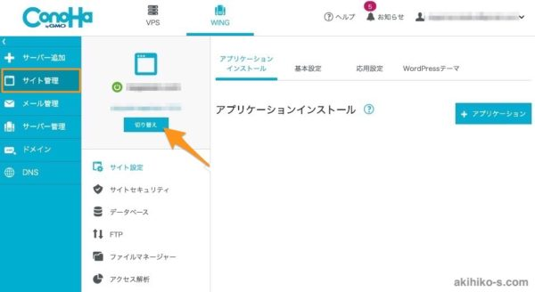 Conoha WINGの新規ドメインのアプリケーションページ