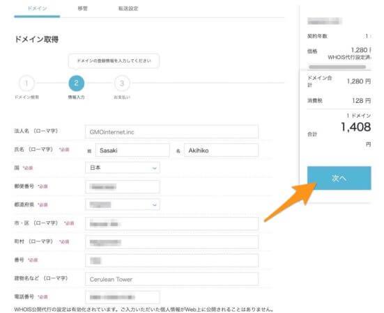 Conoha WINGの新規ドメインの情報入力ページ