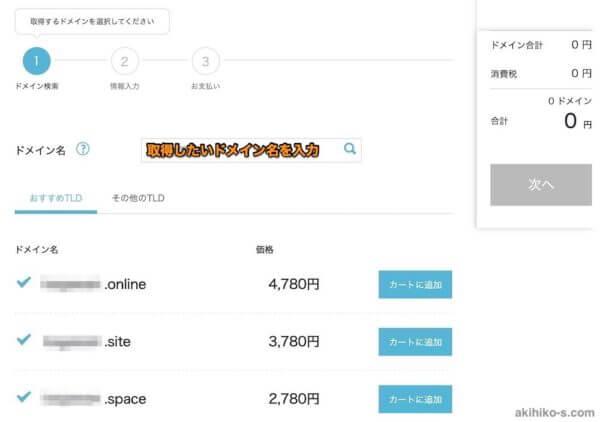 Conoha WINGの新規ドメインの検索