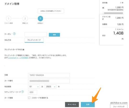 Conoha WINGの新規ドメインの決済ページ