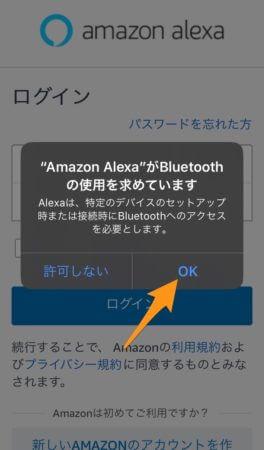 alexaアプリのBluetooth許可
