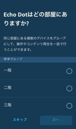 アレクサアプリのグループ設定