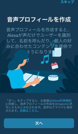 アレクサアプリで音声プロフィールを作成する
