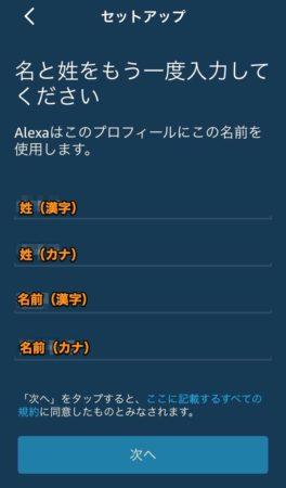 アレクサアプリの本人名前の入力
