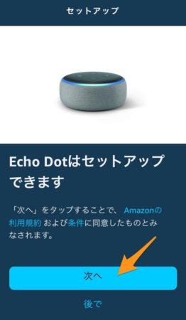 アレクサアプリでEcho Dotをセットアップ