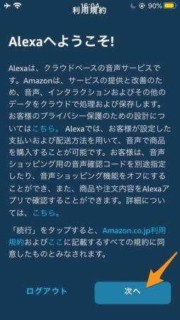 アレクサアプリの利用規約