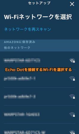 Echo Dotに接続するWi-Fiを選択する