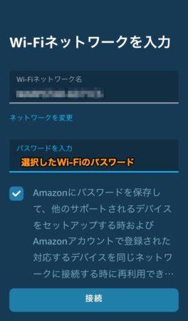 選択したWi-Fiのパスワードを入力