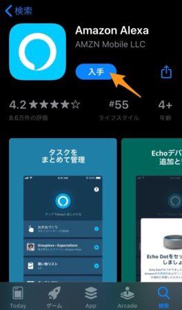 Alexaアプリのダウンロード