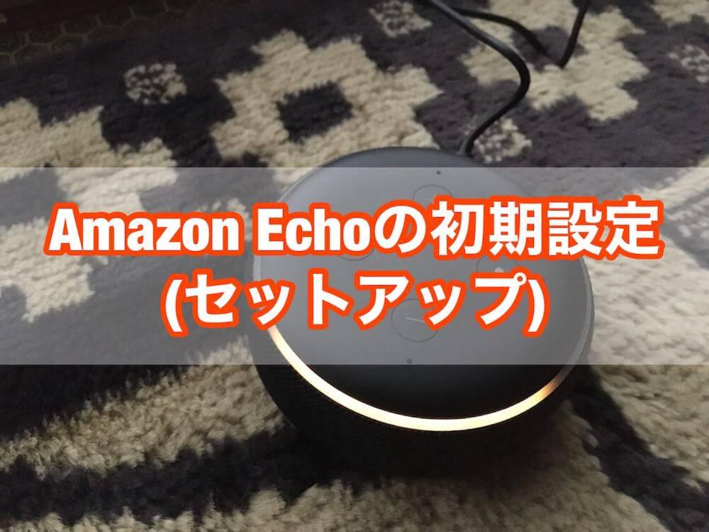 Amazon Echoの初期設定方法(セットアップ)