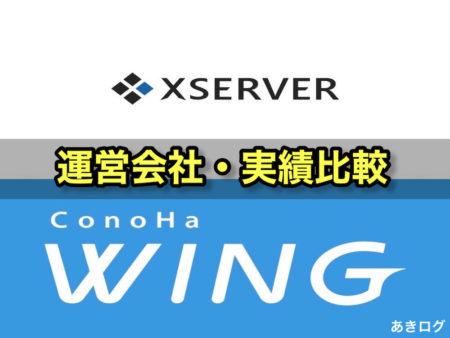 エックスサーバーとConoha WINGの運営会社・運営実績比較