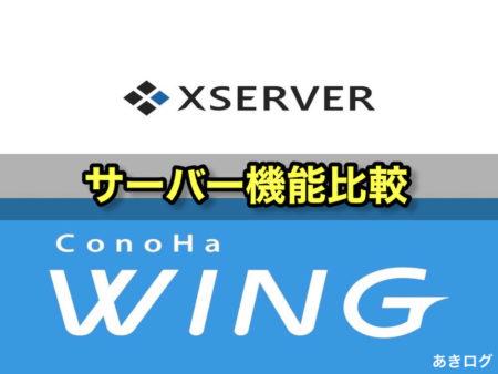 エックスサーバーとConoha WINGの機能比較