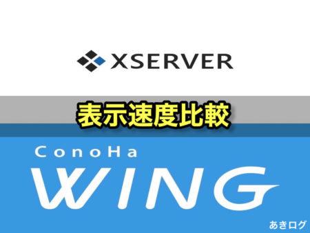 エックスサーバーとConoha WINGの表示速度比較