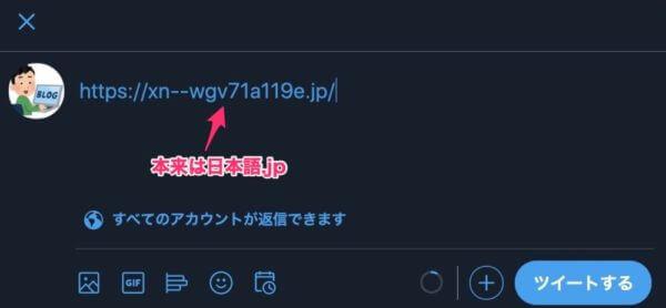 日本語ドメインによる文字化け