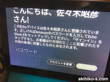 Echo ShowのAmazonアカウント接続