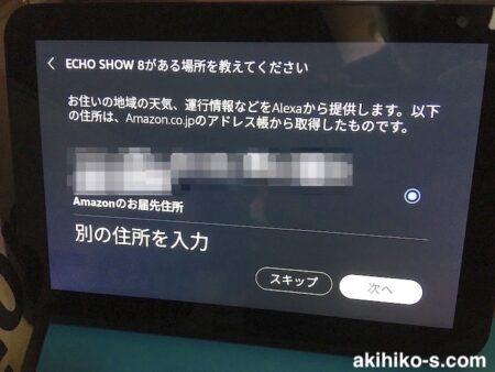 Echo Showの住所設定