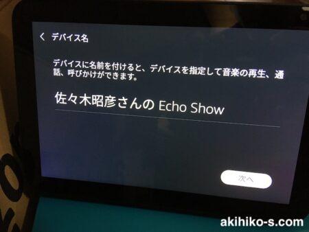Echo Showのデバイス名の設定