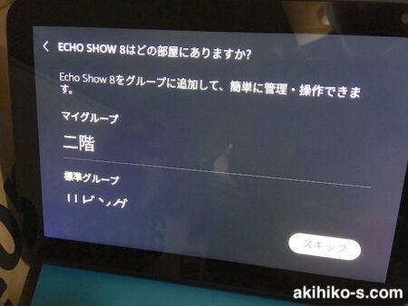 Echo Showのグループ設定