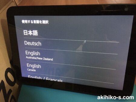 Echo Showの言語設定
